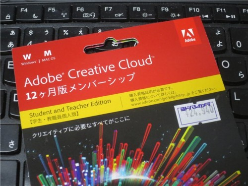 adobe-creative-cloud-yodobashi