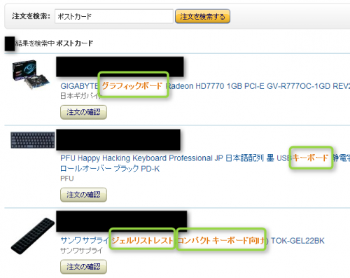 amazon-order-history-search-result