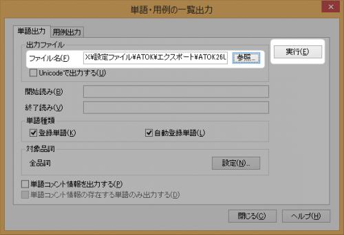 google-atok-dictionary-export