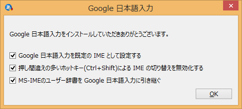 google-japanese-input-initial-settings