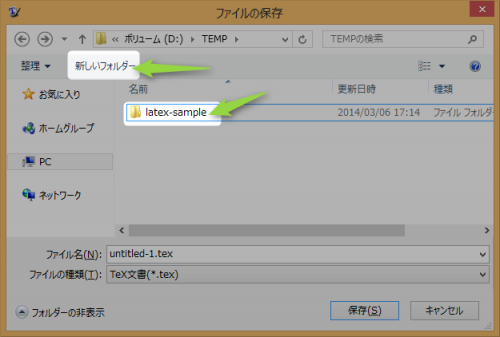 latex-install-2014-03-05-create-new-folder