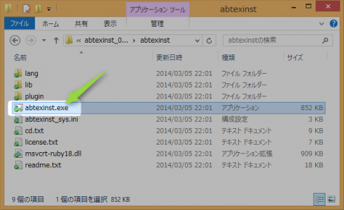 latex-install-2014-03-05-double-click-abtexinst-exe