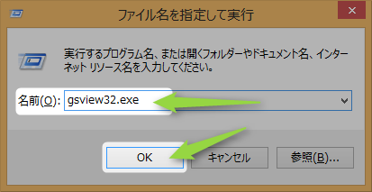 latex-install-2014-03-05-open-gsview32-exe
