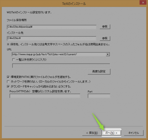 latex-install-2014-03-05-w32tex-settings-and-next