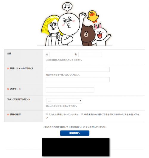 naver-line-phishing-site-sample-2