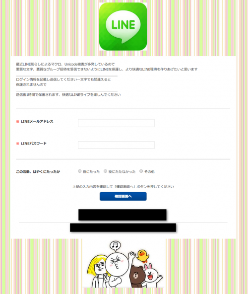 LINEアカウントのログイン情報を奪う目的のフィッシングサイト