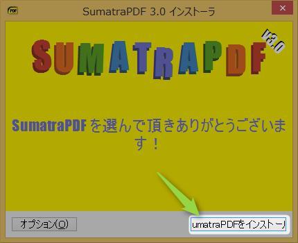 sumatrapdf-install-first