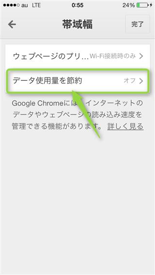 mobile-chrome-bandwidth-settings