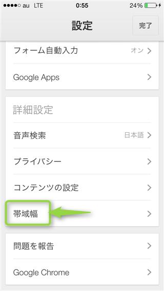 mobile-chrome-open-bandwidth-settings