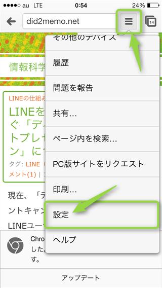 mobile-chrome-open-settings