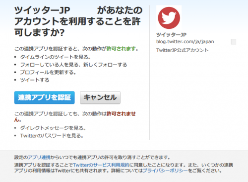 twitter-katteni-retweet-auth-sample-twitter-jp