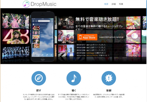 dropmusic-official-site