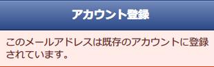 facebook-used-e-mail-address-smartphone