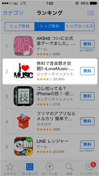 ilovemusic-ranking-2