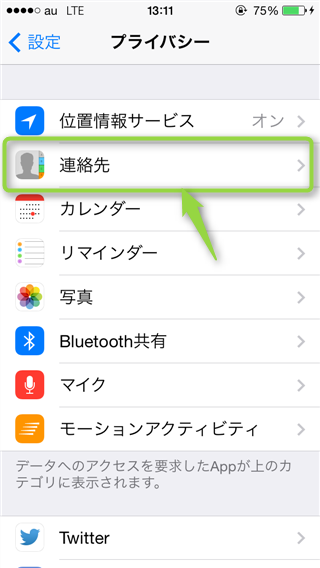 iphone-settings-privacy-open-renrakusaki