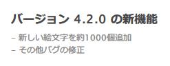 line-4-2-0-iphone-update-details-web