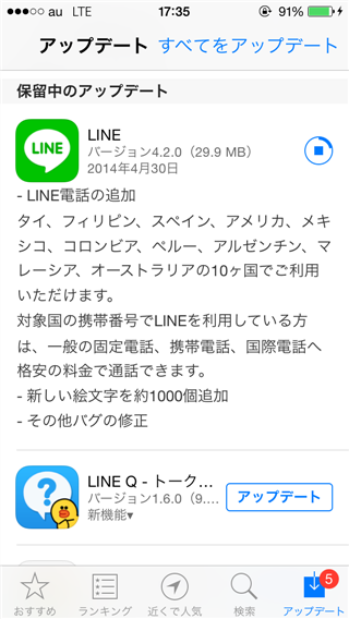 line-4-2-0-iphone-update-details