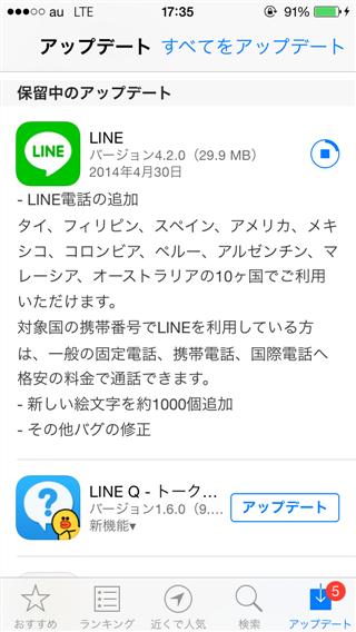 line-4-2-0-iphone-update-details