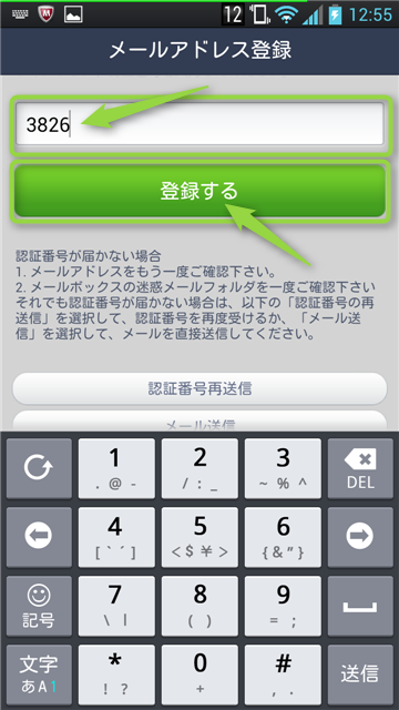 naver-line-input-e-mail-auth-code-input