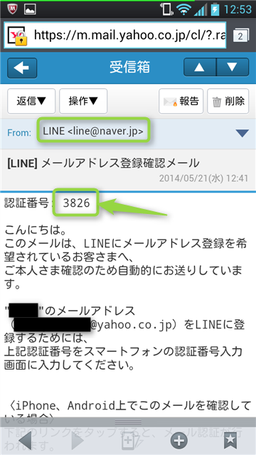 naver-line-input-e-mail-auth-code-mail