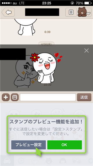 naver-line-stamp-preview
