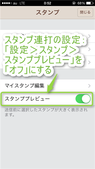 naver-line-stamp-roll-settings