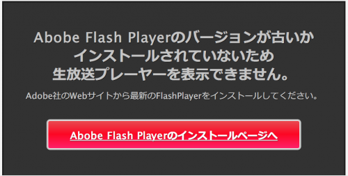 nico-live-now-loading-no-adobe-flash-player