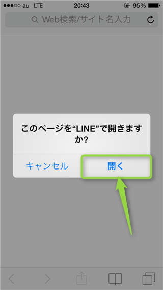 open-creators-stamp-url-line-app