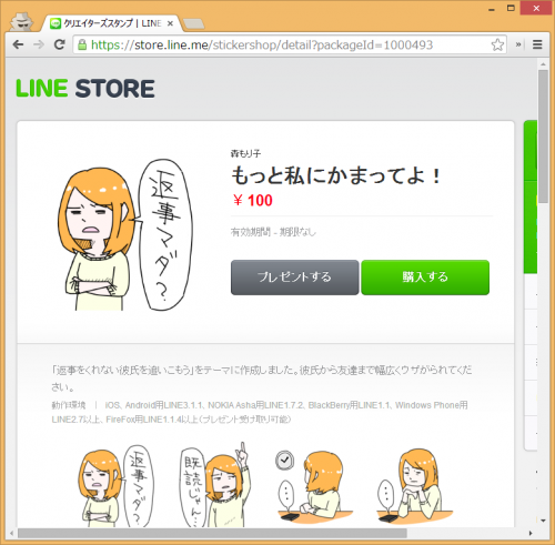 open-line-creators-stamp-page