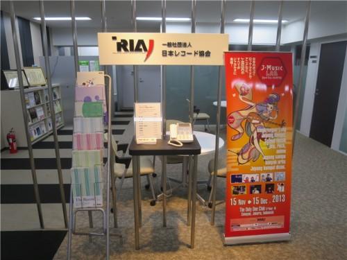 riaj-entrance