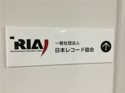 riaj-logo