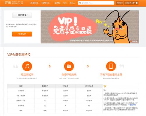 xiami-vip-details-mini