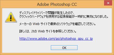 adobe-photoshop-cc-display-driver-error