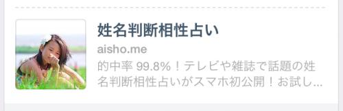 aisho-me-line-timeline