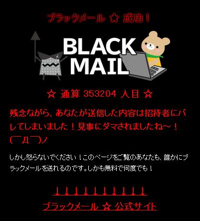 ブラックメール★成功! 残念ながら、あなたが送信した内容は招待者にバレてしまいました!見事にダマされましたね~!( ̄Д ̄)ノ