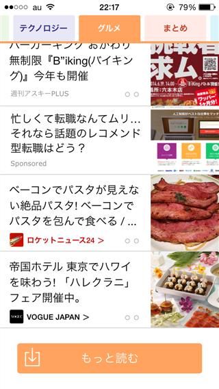 gunosy-app-sample