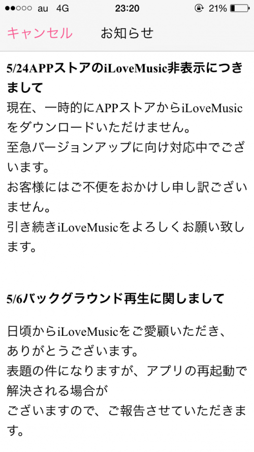 ilovemusic-news-20140524