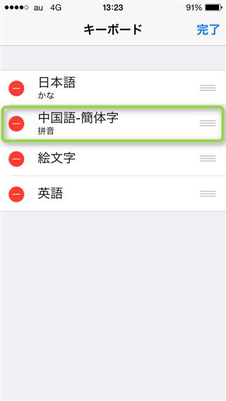 iphone-china-keyboard