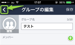 naver-line-back-from-group-settings