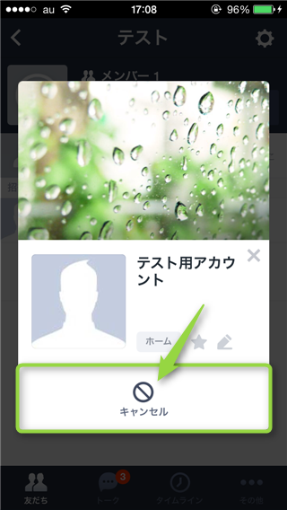 naver-line-cancel-group-member-invitation