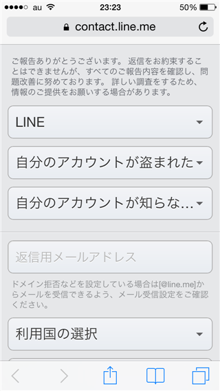 naver-line-contact-form