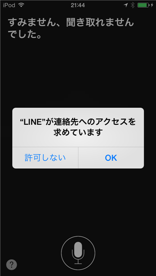 naver-line-data-updating-black-screen-after
