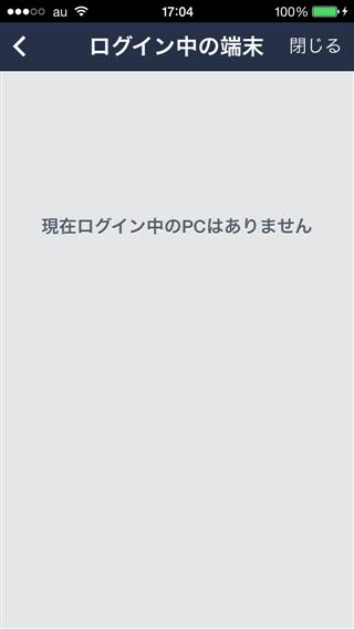 naver-line-no-login-device