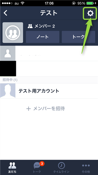 naver-line-open-group-settings