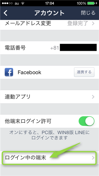 naver-line-open-login-device-list