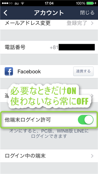 naver-line-other-device-login-settings-usage
