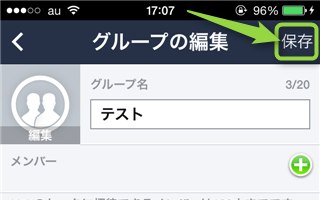 naver-line-save-group-settings
