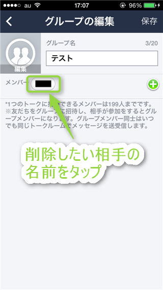 naver-line-select-group-member-in-group-settings