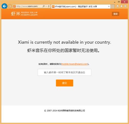 xiami-is-currently-not-available-in-your-country-internet-explorer