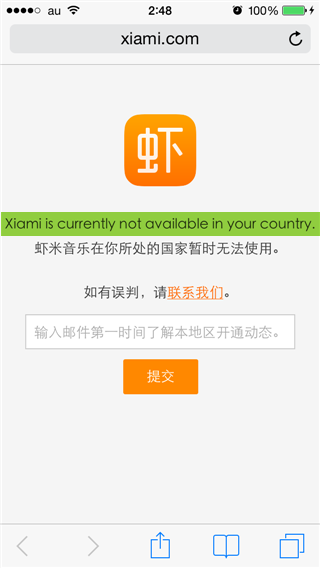 Xiami is currently not available in your country